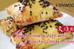 Char Siew Sou (BBQ Puff Pastry with Roasted Chicken Fillings)