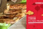 Five Spice Meat Roll (Ngoh Hiang)
