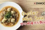 Traditional Oyster Mee Sua (Or Ah Mee Sua)
